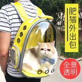 透明貓包外出便攜狗狗包包寵物背包雙肩包貓咪裝袋箱太空包寵物包  麻吉鋪
