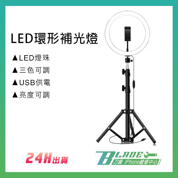 【刀鋒】LED環形補光燈套組 現貨 快速出貨 攝影補光 三色調光 打光燈 攝影燈 直播 美光燈 網美