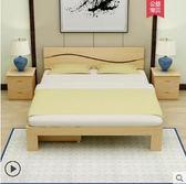 簡約床 實木床1.8米雙人床現代簡約1.5米主臥松木床經濟型1.2米出租房床  非凡小鋪 JD