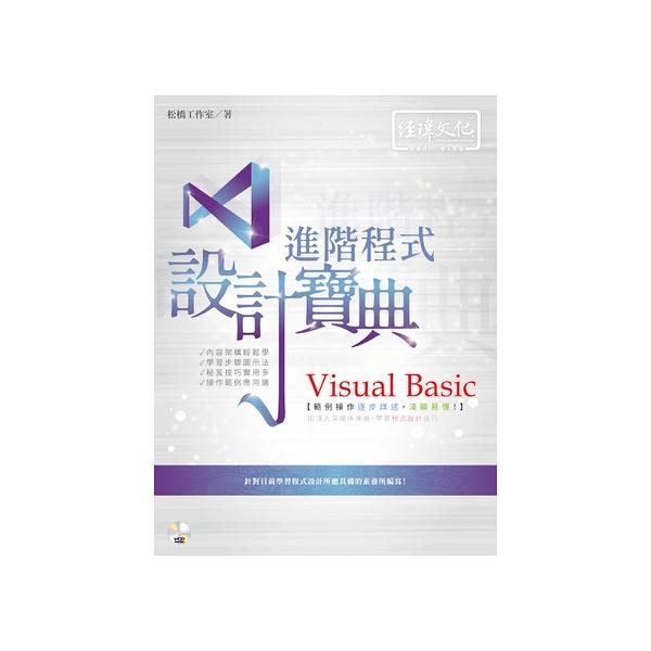 Visual Basic進階程式設計寶典