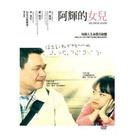 【限量特價】阿輝的女兒 (普通版)DVD