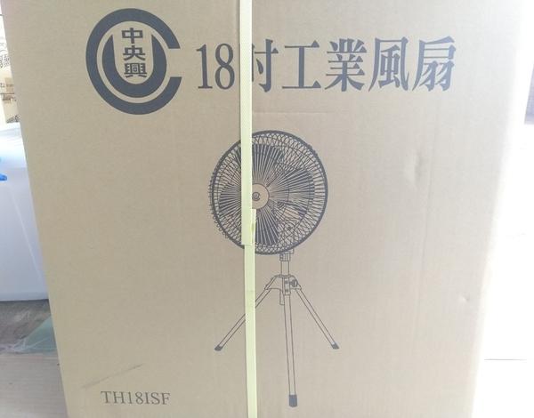 【中央興 18吋工業風扇 TH18ISF】111767電風扇、風扇、涼風扇 【八八八】e網購