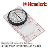(免運費)【Hamlet 哈姆雷特】定向越野放大鏡地圖尺指北針【B218】