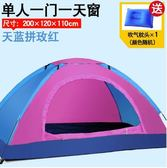 羚牛帳篷戶外3-4人雙人單人野外露營2人野營沙灘旅游家庭套裝廠家 LP