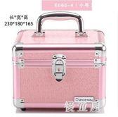 化妝工具套裝化妝箱 全套專業化妝箱小號便攜多層化妝品收納箱 BT11955『優童屋』
