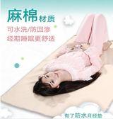 月經墊生理期墊可洗大姨媽例假墊子經期小床墊嬰兒防水隔尿墊 艾莎嚴選YYJ