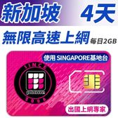 【TPHONE上網專家】新加坡 無限高速上網卡 4天 每天前面2GB支援高速