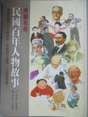【書寶二手書T8/兒童文學_JJH】感謝有你 民國百年人物故事_管家琪、張嘉驊、賴曉珍...等