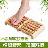實木腳底按摩器滾輪式木質搓腳排足底足部腳步穴位按摩器家用刺激