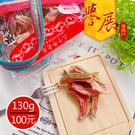 【譽展蜜餞】紅心芭樂乾 130g/100...