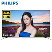 【現貨供應中 工程展示機】[PHILIPS 飛利浦]86吋 4K UHD聯網液晶顯示器+視訊盒 86PUH8504
