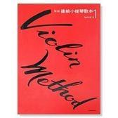 【小麥老師 樂器館】 (新版) 篠崎小提琴教本1 小提琴教材【E92】
