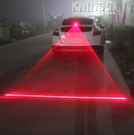 汽車用防追尾鐳射霧燈車載LED改裝投影燈後尾射燈防撞警示裝飾燈 青山市集