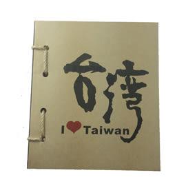 【收藏天地】台灣紀念品*懷舊系列麻繩筆記本-我愛台灣