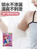日本腋下吸汗衣貼墊神器夏季隱形超薄透氣透明腋窩防汗巾止汗貼 小宅妮時尚