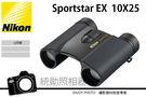 Nikon Sportstar EX 1...