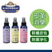鞋墊消臭防霉【莫布雷M.MOWBRAY】日本 天然除菌噴劑 白金奈米粒子除臭