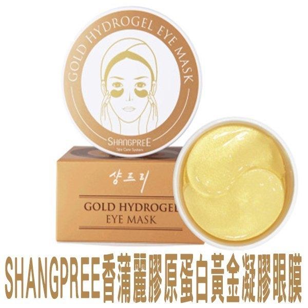 SHANGPREE 香蒲麗膠原蛋白黃金凝膠眼膜 60枚入/30對 肌膚彈性 黃金眼膜 膠原蛋白眼膜