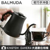 BALMUDA The Pot 百慕達手沖壺 咖啡 電茶壺 白色 黑色 容量600ml  公司貨 保固一年