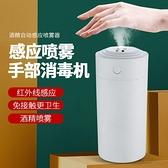 自動感應智慧手部室內消毒機器酒精消毒液噴霧霧化消毒機器家用 快速出貨
