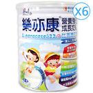 樂亦康 成長奶粉-營養強化(900g)【6罐】
