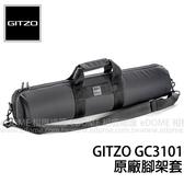 GITZO GC 3101 原廠腳架套 (3期0利率 免運 文祥貿易公司貨) 原廠腳架袋 可肩背