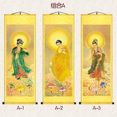 西方三圣佛像掛畫中堂畫佛教畫像觀世音佛像絲綢卷軸掛畫已開光