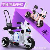 兒童電動摩托車三輪車1-3-4-5歲充電男女孩小孩寶寶玩具車可坐人  -享家生活 YTL