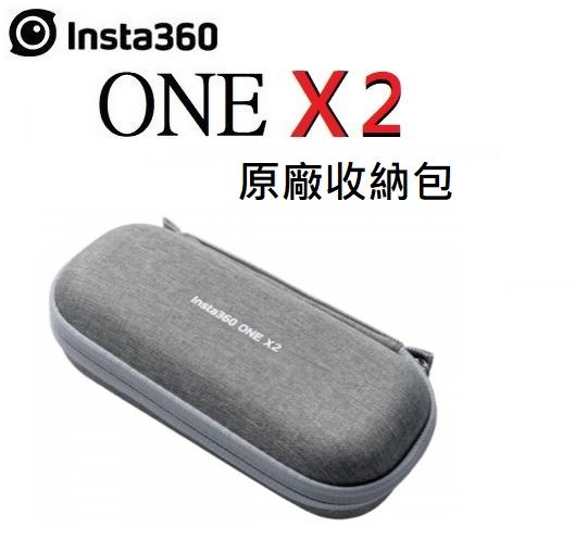 名揚數位 Insta360 ONE X2 原廠收納盒 公司貨 可放主機 充電器 電池線材等..
