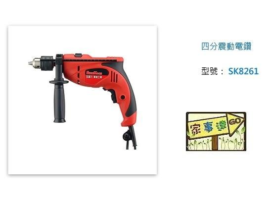[ 家事達 ] 型鋼力 SHINKOMI 710W 四分震動電鑽 4分電鑽  正逆轉 無段變速 可鑽水泥牆 金屬 塑膠 木類