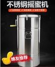 搖蜜機 搖蜜機加厚不銹鋼小型家用打糖甩蜂蜜機取蜜桶分離機養蜂工具全套 免運
