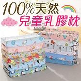 純棉可拆洗天然兒童乳膠枕【多款任選】