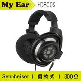聲海 SENNHEISER HD800 S 新旗艦 開放式 耳罩 耳機 HD800S |My Ear耳機專門店