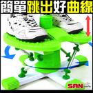 跳舞機踏步機結合扭扭盤腰扭盤呼拉圈彈跳床跳繩SAN SPORTS另售磁控健身車電動跑步機