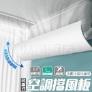 擋風板 冷氣擋風板 冷氣檔板 空調遮擋板 免打孔 無痕 角度可調 可調節遮風板 出風口導風罩 導風