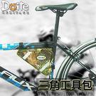 自行車包袋【DOITE】自行車三角工具包...