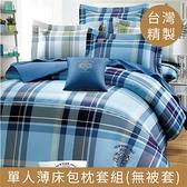 【英格蘭-藍】100%精梳棉‧單人薄床包枕套組 不含被套 雙G-8818 台灣製 大鐘印染