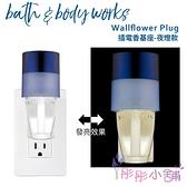 代購 Bath & Body Works Wallflowers 插電香基座(夜燈款)BBW美國原廠【彤彤小舖】