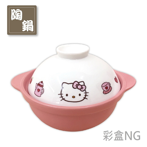 【Sanrio三麗鷗】 Hello Kitty高耐熱陶瓷鍋(外盒瑕疵 本體無瑕疵)原價:990〔NG福利品〕