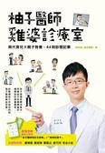 (二手書)柚子醫師雞婆診療室:兩代育兒X親子教養,44則診間記事