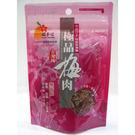 梅香莊~極品梅肉55公克/包...