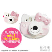 【配件王】現貨 FUJIFILM富士 mini8 Hello Kitty 拍立得 貓臉機 凱蒂貓 保護殼 透明殼 水晶殼