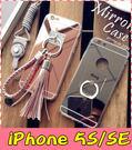 【萌萌噠】iPhone 5S / SE  電鍍鏡面軟殼+支架+掛繩+流蘇 超值組合款保護殼 手機殼 手機套
