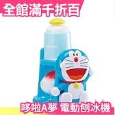 日本 DOSHISHA DIS-2055DR 哆啦A夢電動刨冰機 剉冰 雪花冰 居家DIY 親子同樂 小叮噹【小福部屋】