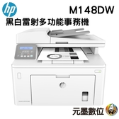 【登錄送7-11禮卷】HP LaserJet Pro MFP M148dw 無線黑白雷射雙面事務機