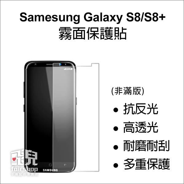 【妃凡】Samesung Galaxy S8/S8+ 霧面保護貼 防指紋霧面 另有 高透光亮面 保護膜