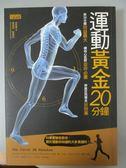 【書寶二手書T4/體育_JPF】運動黃金20分鐘_葛瑞芬.雷諾茲