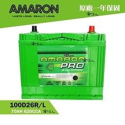 【 AMARON 愛馬龍 】100D26L LEXUS LS460 LS600 蓄電池 汽車電池 汽車電瓶 80D26