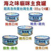◆MIX米克斯◆海之味《貓咪主食罐》85g/罐(24罐/1箱) 五種口味可選 貓適用