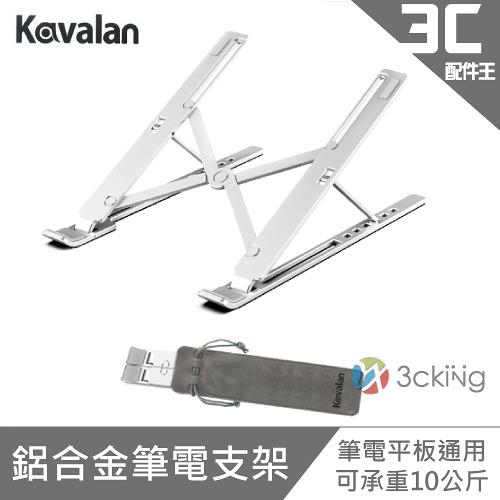 Kavalan 鋁合金攜帶型筆電支架 筆電支架 平板支架 散熱 折疊 矽膠 止滑